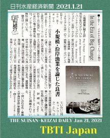 The Suisan-Keizai Daily[615]